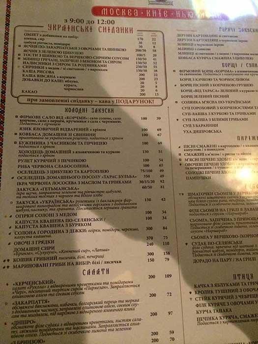 Cardápio em Cirilico restaurantes Kiev