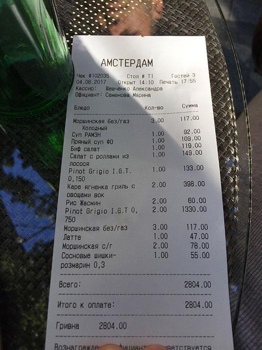 Conta de restaurante em cirílico