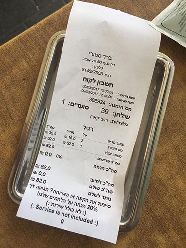 Conta do restaurante em Hebraico