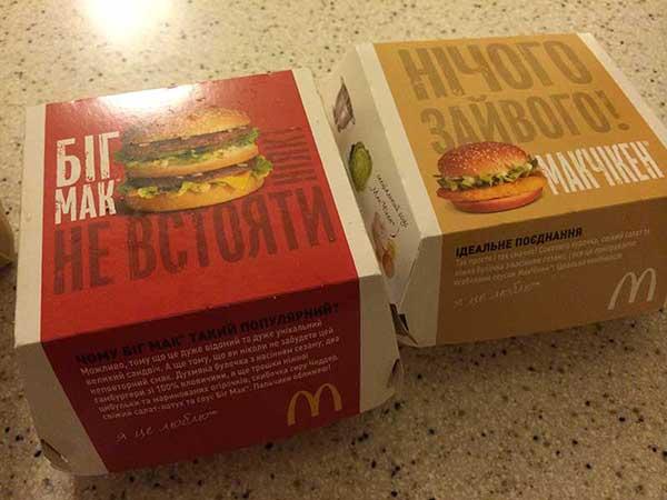 McDonald's Ucraniano
